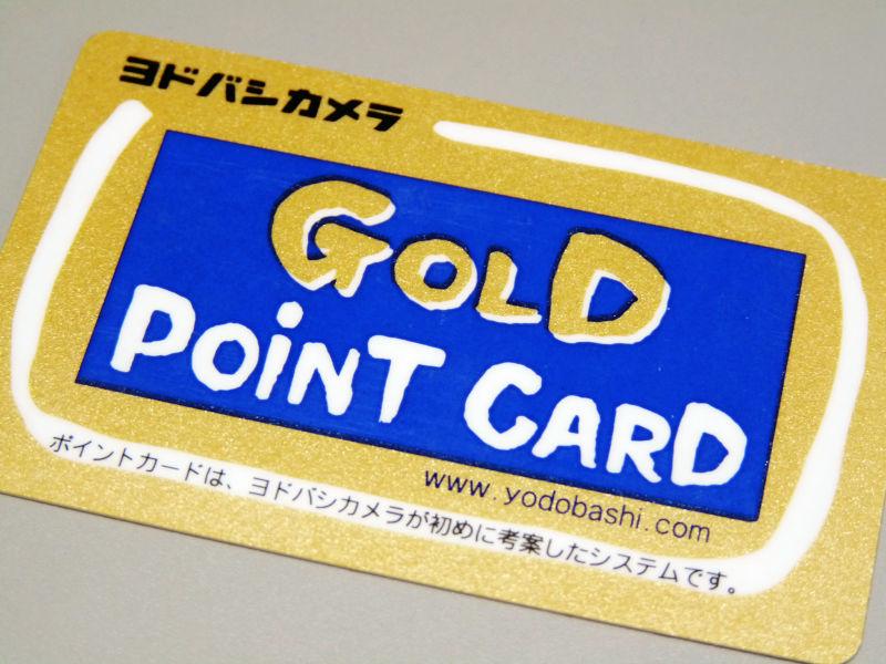 ポイントカードは数年すれば衰退します