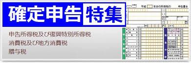 国税庁の確定申告書等作成コーナー